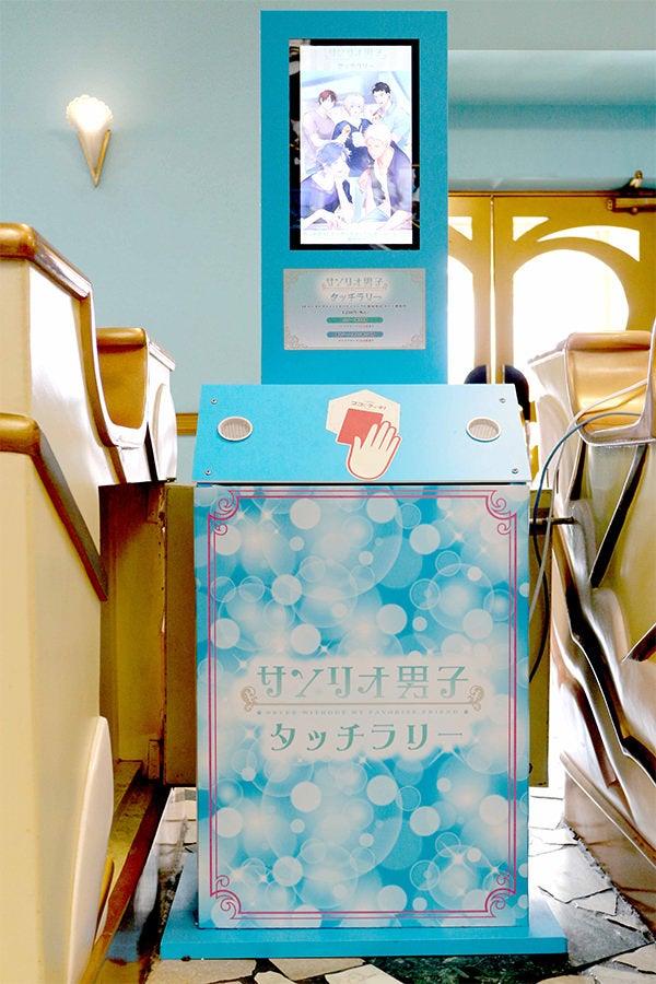 「サンリオ男子」の長谷川康太くんと水野 祐くんのアニメバウンドでコーディネート