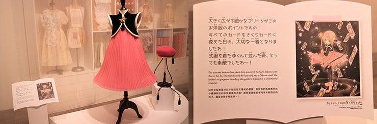 「包囲(シージュ)された知世のアトリエ」〜衣装デザインへのこだわりに圧巻〜