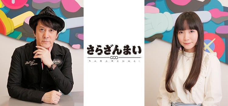 幾原邦彦監督&吾妻サラ役・帝子さんスペシャルインタビュー!③『さらざんまい』の魅力に迫る