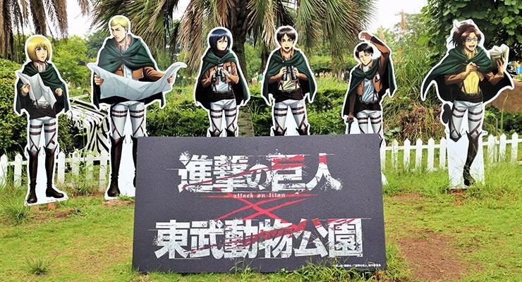 『進撃の巨人』×東武動物公園