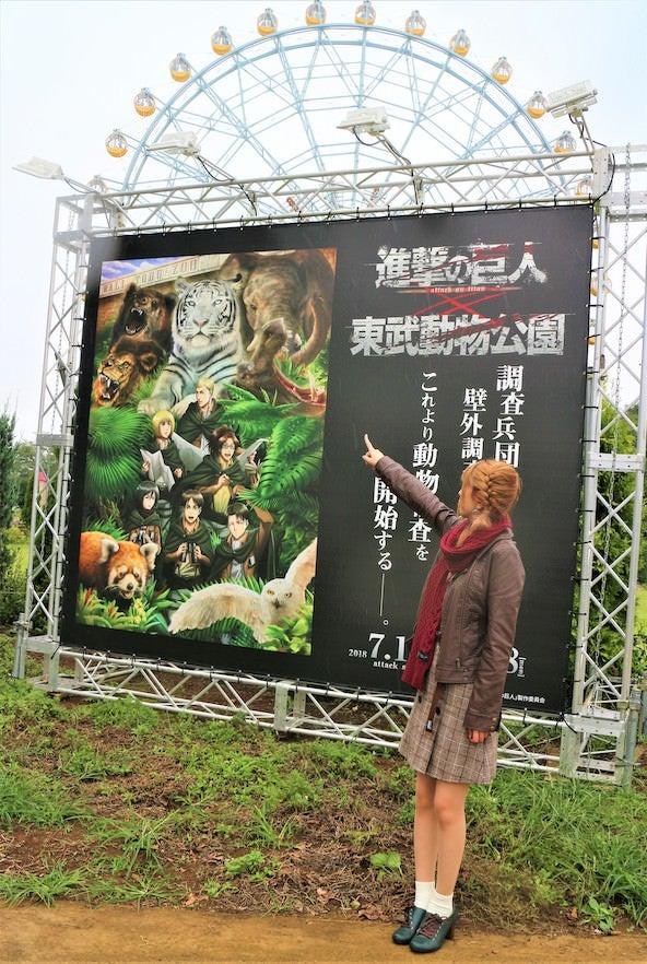 「進撃の巨人×東武動物公園」コラボイベント開催!9/29(駆逐の日)に動物調査をしてきました!