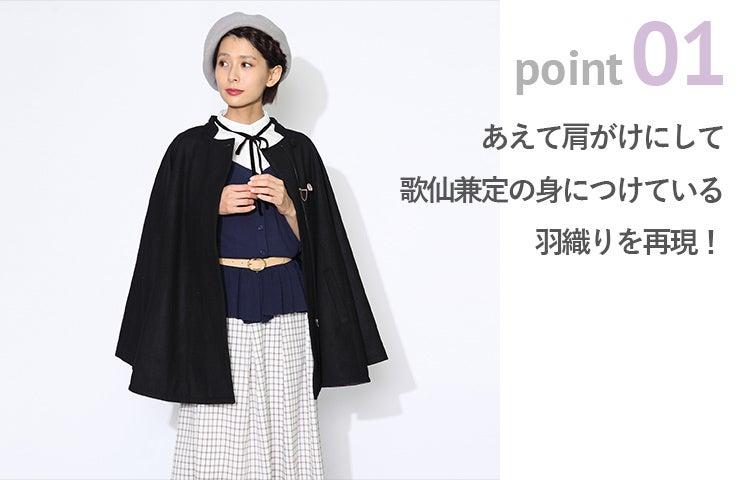 point01 あえて肩がけにして歌仙兼定の身につけている羽織りを再現!