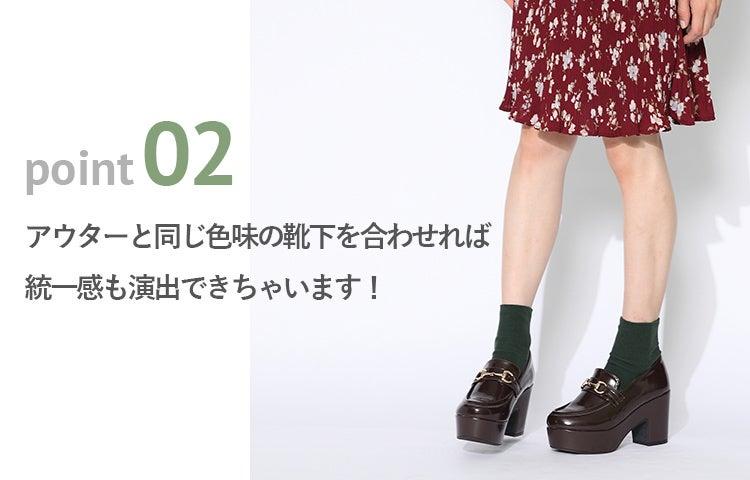 point02 アウターと同じ色味の靴下を合わせれば統一感も演出できちゃいます!