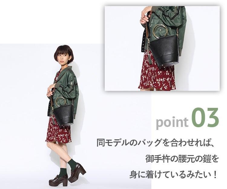 point03 同モデルのバッグを合わせれば、御手杵の腰元の鎧を身に着けているみたい!