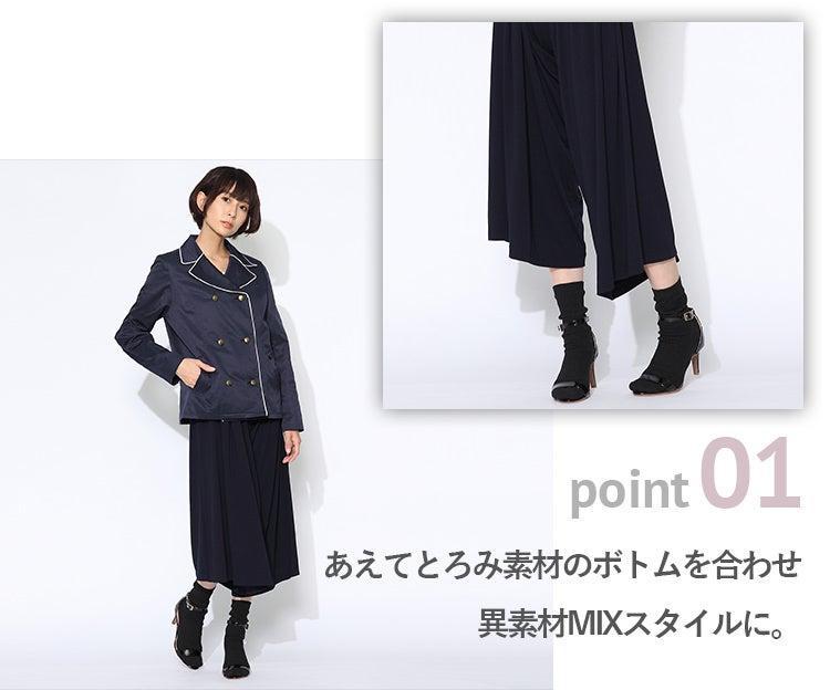 point01 あえてとろみ素材のボトムを合わせ異素材MIXスタイルに。