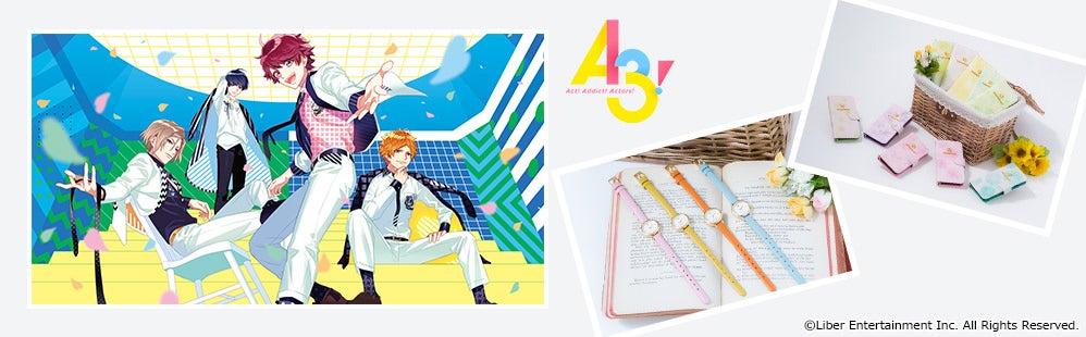 『A3!』コラボの腕時計&スマホケースが登場!