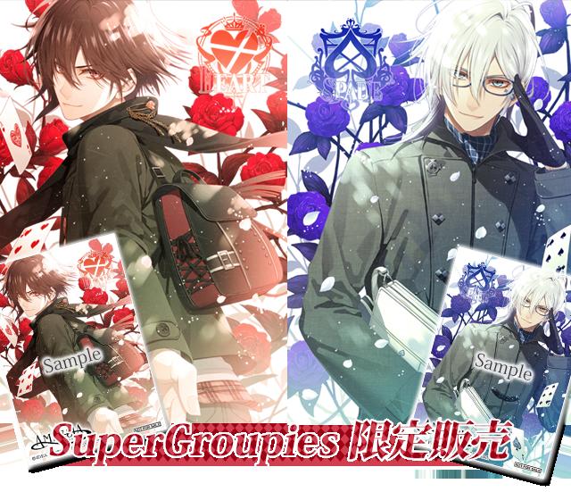 SuperGroupies限定販売。