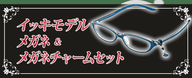 イッキモデル メガネ&メガネチャームセット