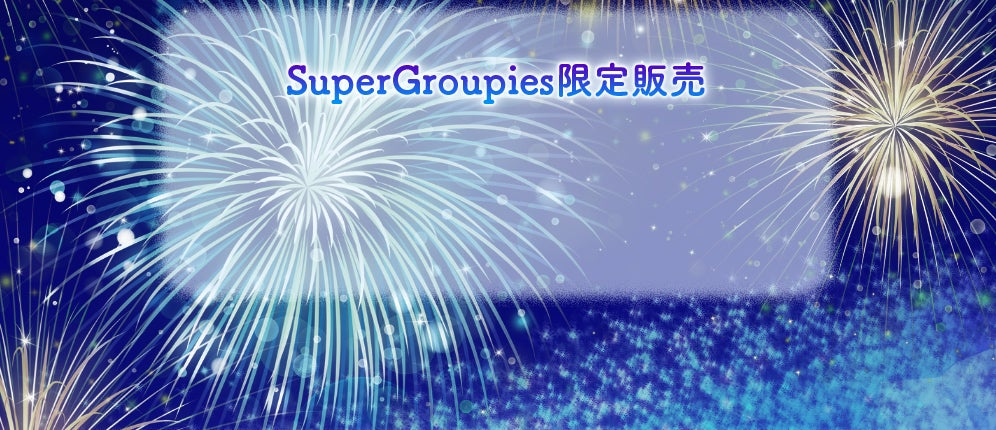 SuperGroupies限定販売