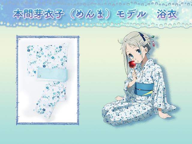 本間芽衣子(めんま)モデル 浴衣