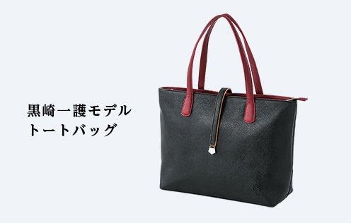 黒崎一護モデル トートバッグ