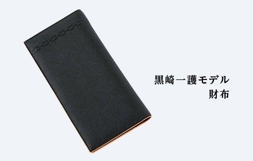 黒崎一護モデル 財布