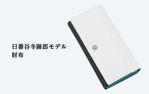日番谷冬獅郎モデル 財布