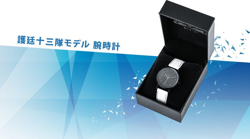 護廷十三隊モデル 腕時計