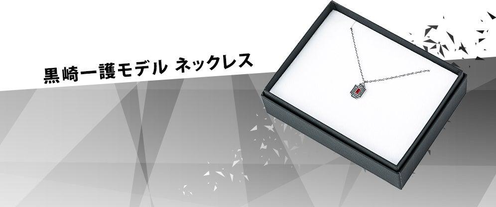 黒崎一護モデル ネックレス