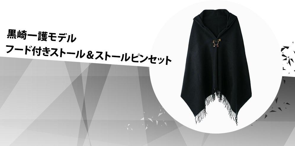 黒崎一護モデル フード付きストール&ストールピンセット