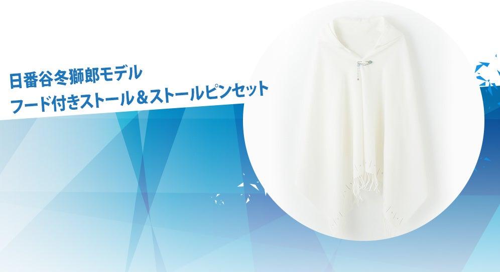 日番谷冬獅郎モデル フード付きストール&ストールピンセット