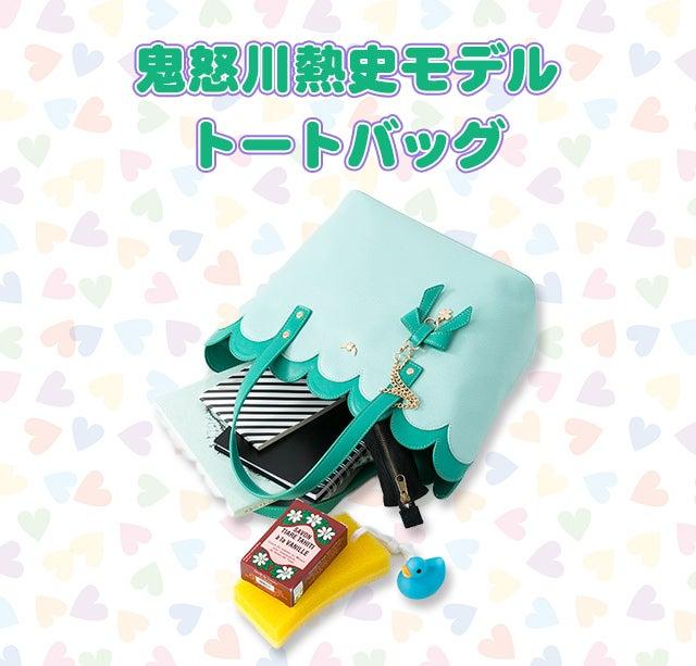 鬼怒川熱史モデル トートバッグ