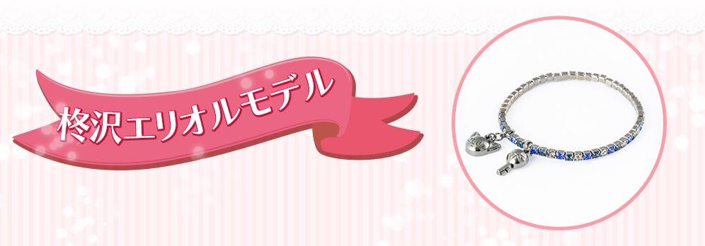 柊沢エリオルモデル