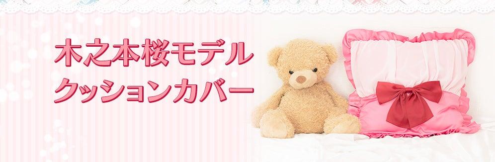 木之本桜モデルクッションカバー