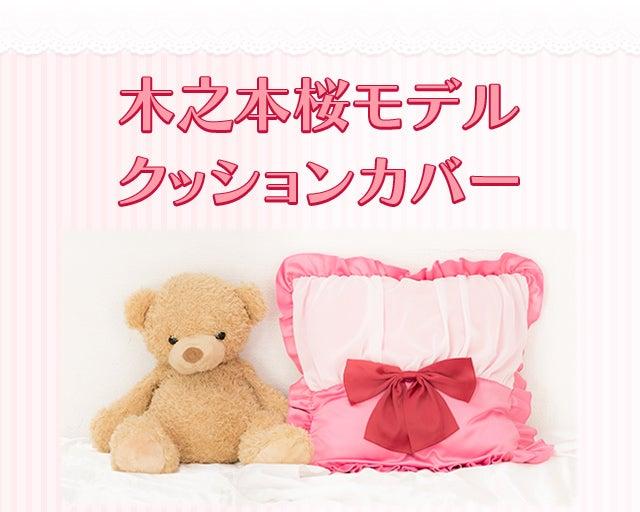 木之本桜 モデル クッションカバー