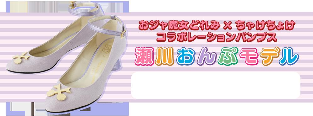 コラボレーションパンプス瀬川おんぷモデル