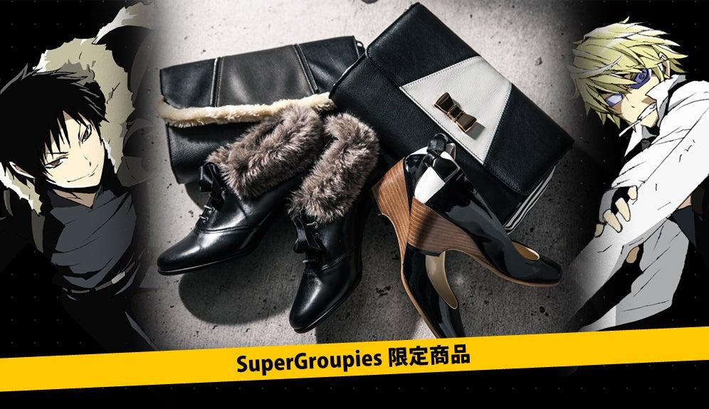 デュラララ!!×2コラボ 臨也と静雄のバックと靴が登場!!