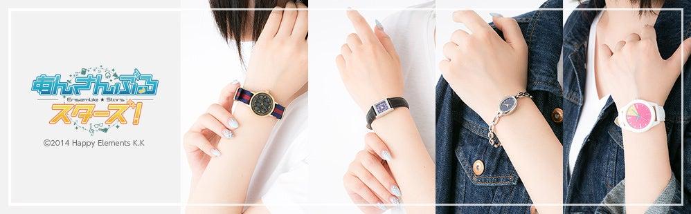 『あんさんぶるスターズ!』コラボより各ユニットをイメージした腕時計の第1弾が登場!