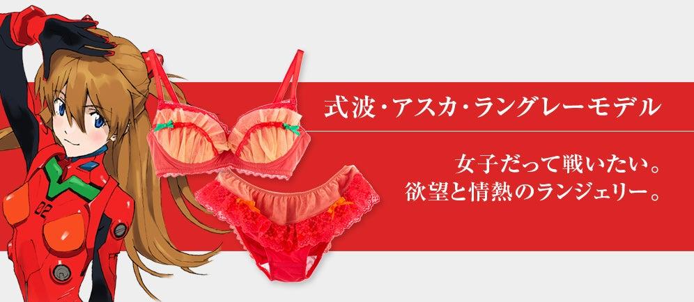 式波・アスカ・ラングレーモデル