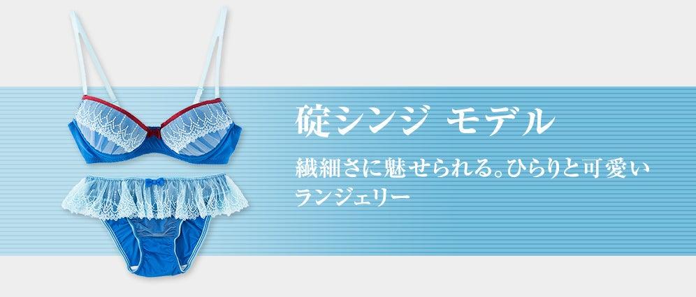 碇シンジ モデル 繊細さに魅せられる。ひらりと可愛いランジェリー