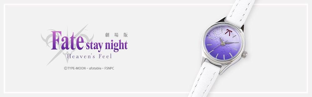 劇場版「Fate/stay night[Heaven's Feel]」より、ファッションアイテムが登場!