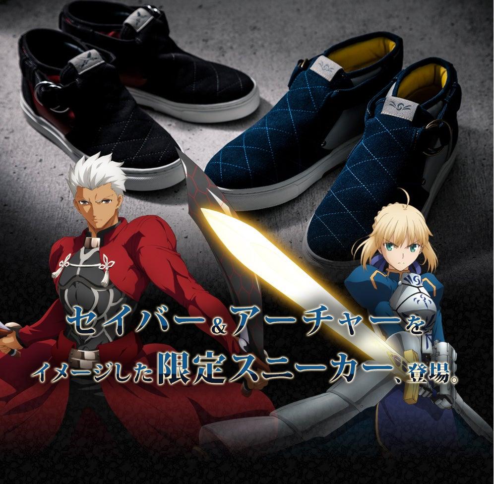 Fate/stay night[Unlimited Blade Works]コラボスニーカーがセイバー、アーチャーモデルで登場!!セイバー&アーチャーをイメージした限定スニーカー、登場。