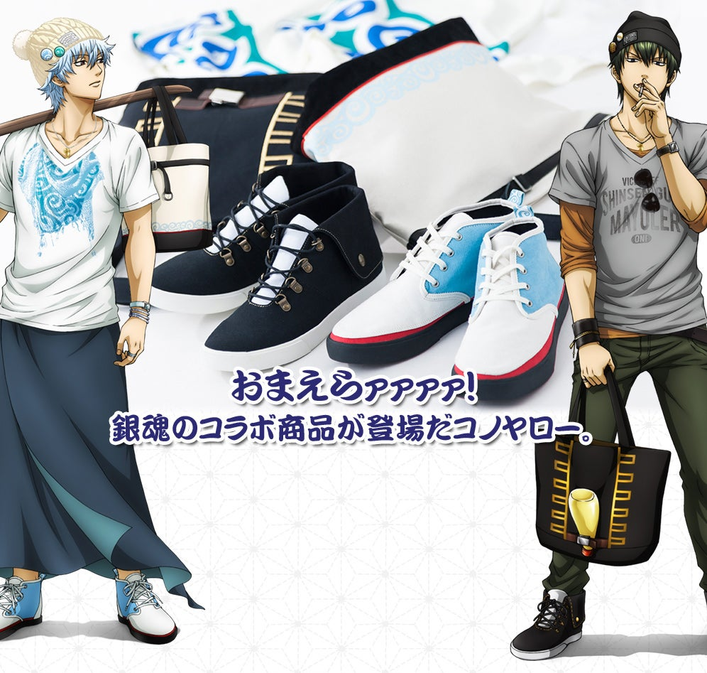 『銀魂』コラボの靴と時計とバッグと帽子が登場だァァァァ!おまえらァァァァ!銀魂のコラボ商品が登場だコノヤロー。