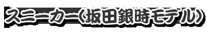 スニーカー(坂田銀時モデル)
