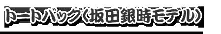 トートバッグ(坂田銀時モデル)