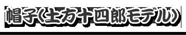 帽子(土方十四郎モデル)