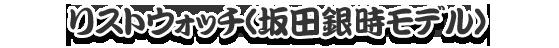 リストウォッチ坂田銀時モデル