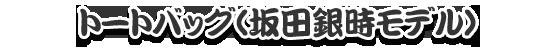 トートバッグ坂田銀時モデル