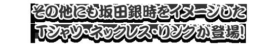 その他にも坂田銀時をイメージしたTシャツ・ネックレス・リングが登場!