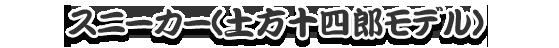 スニーカー土方十四郎モデル