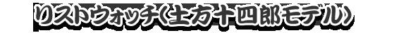 リストウォッチ土方十四郎モデル