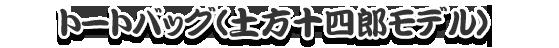 トートバッグ土方十四郎モデル