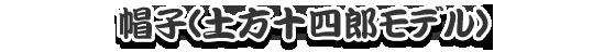 帽子土方十四郎モデル