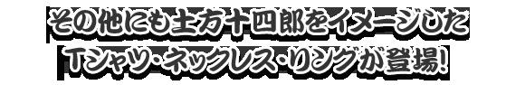 その他にも土方十四郎をイメージしたTシャツ・ネックレス・リングが登場!