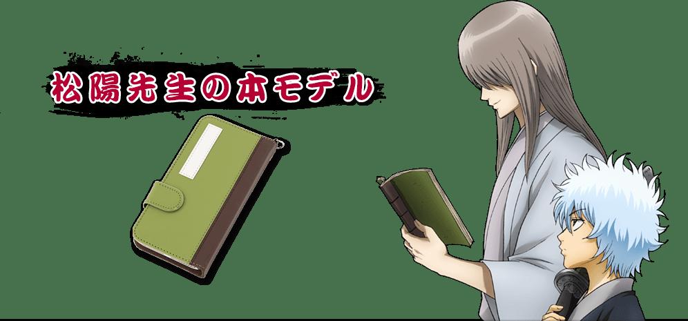 松陽先生の本モデル