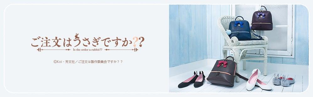 ごちうさと人気モデル岡田紗佳さんのスペシャルコラボアイテムが登場!
