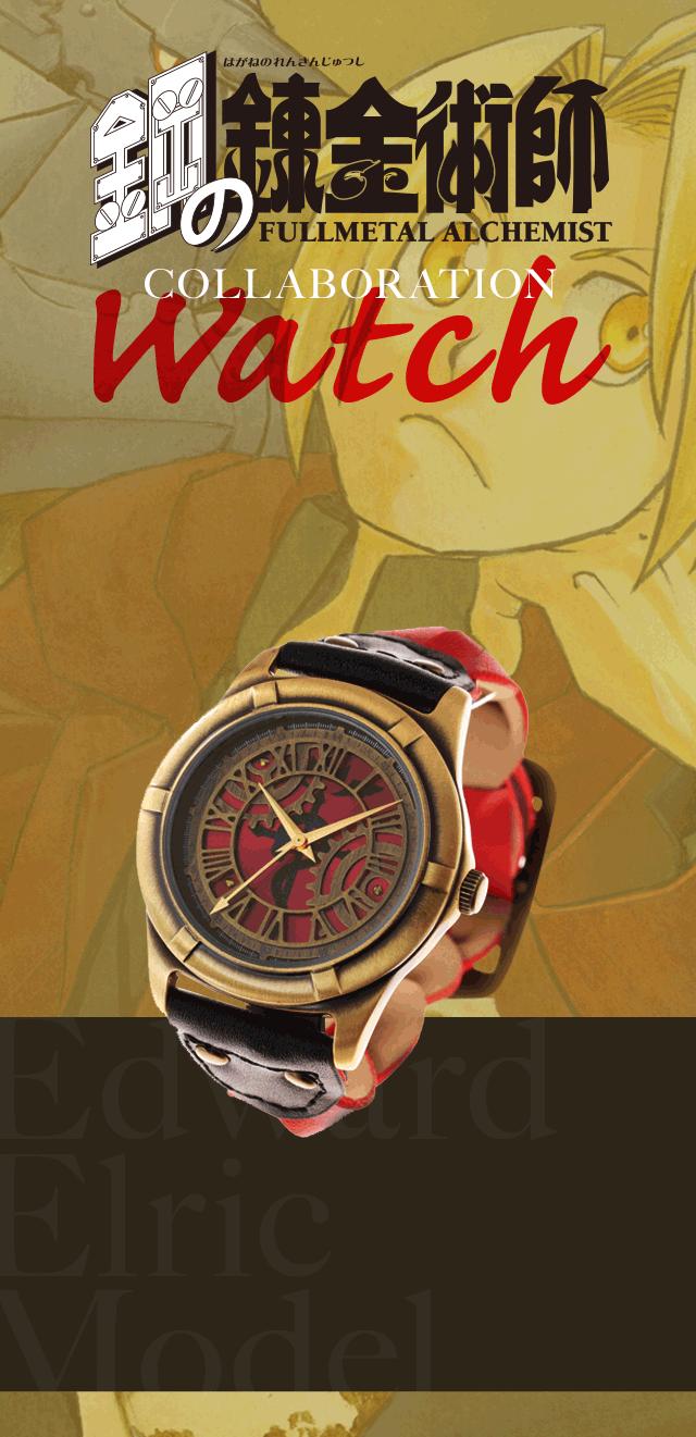 鋼の錬金術師とコラボレーションしたスペシャルな腕時計をご紹介します。どの季節にも、手頃でファッショナブルなカジュアルウォッチ。