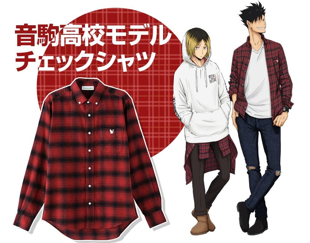 音駒高校モデル チェックシャツ