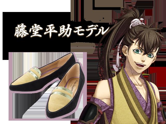 藤堂平助モデル