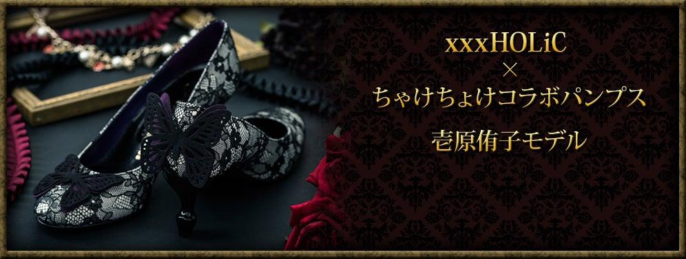 xxxHOLiC×ちゃけちょけコラボパンプス壱原侑子モデル
